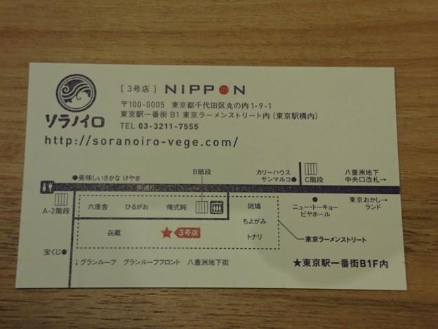 ソラノイロ NIPPON@東京(東京)