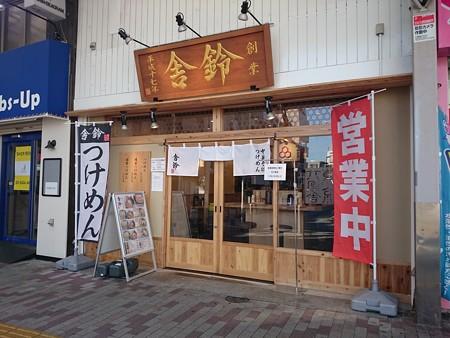 舎鈴 西小山店@西小山(東京)