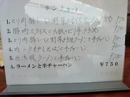 味楽 鹿島田店@鹿島田(神奈川)