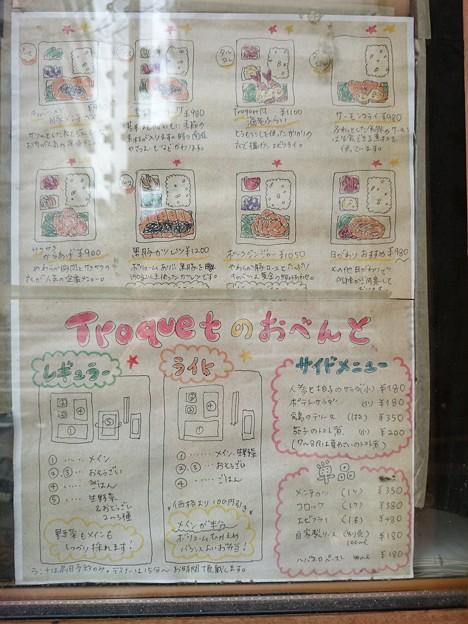 Kitchen Trouquet@中目黒のメニュー(一部)