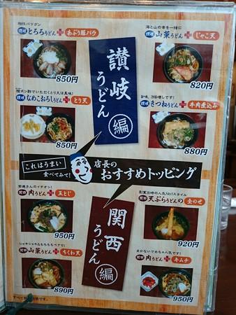 讃岐うどん こんぴら@センター北(神奈川)