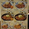 写真: 青葉 マルイファミリー溝口店@溝の口(神奈川)