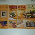 Photos: 拉麺 久留米 本田商店@東急東横店催事(東京)