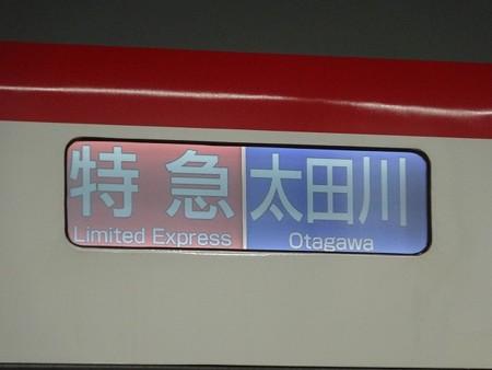 1203-特急太田川