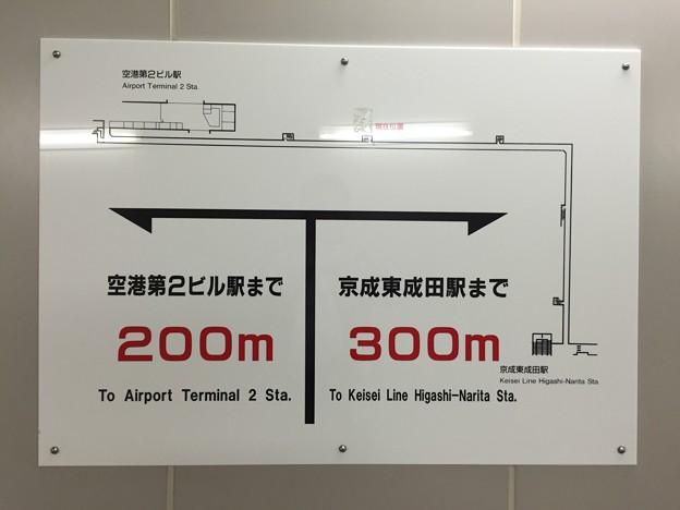 写真: 東成田駅連絡通路
