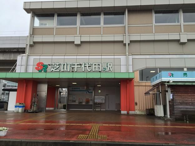 写真: 芝山千代田駅