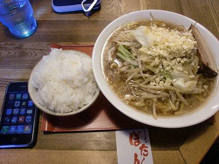 ぼたん 剛麺+ライス