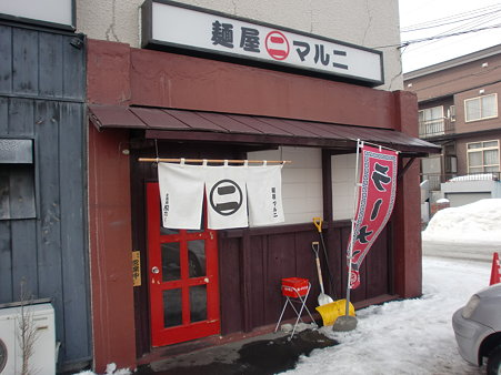 麺屋マルニ 外観