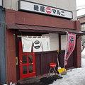 Photos: 麺屋マルニ 外観