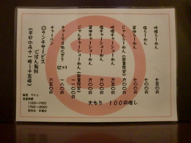 Photos: 麺屋マルニ メニュー