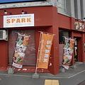 Photos: SPARK南郷店 外観