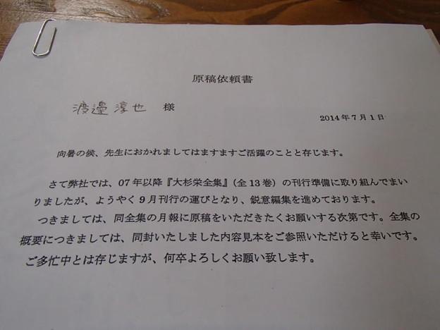 写真: 大杉栄全集月報の原稿依頼