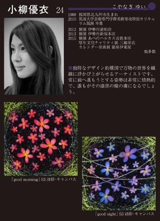 Yui_Koyanagi