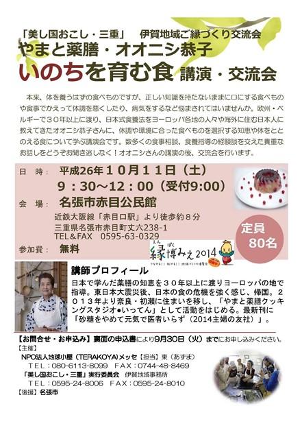 オオニシ恭子 いのちを育む食 (1)