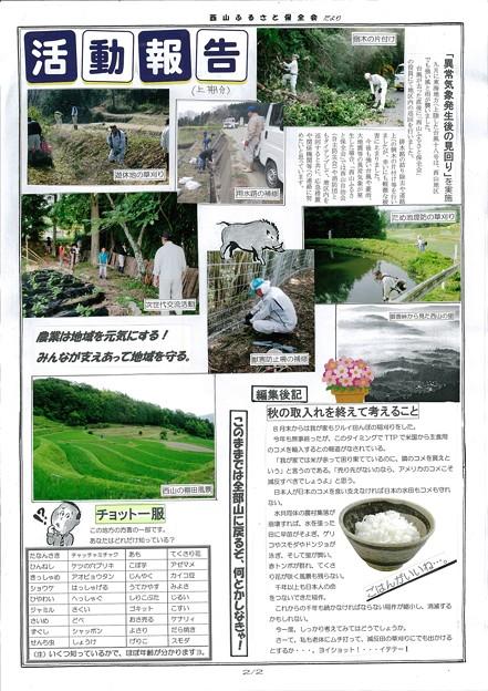 西山ふるさと保全会だより vol.3 (2)