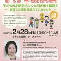 写真: 20160228 子育て講演会