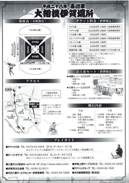 20160404 大相撲伊賀場所 (2)