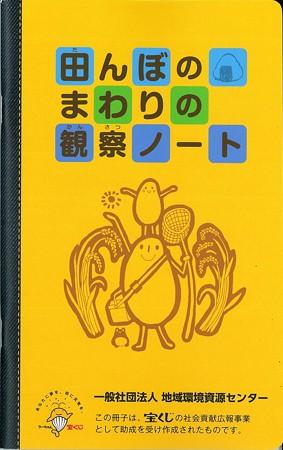 田んぼのまわりの観察ノート 2016年2月発行 (1)