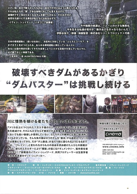 20160521 ダムネーション伊賀上映会 (2)