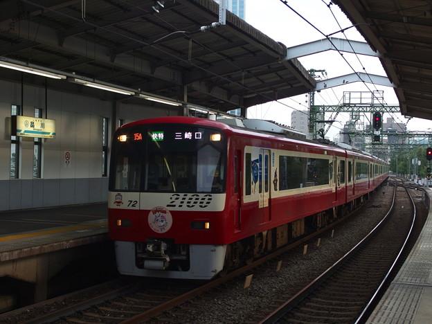 京急線品川駅1番線 京急2165快特三崎口行き逆進入