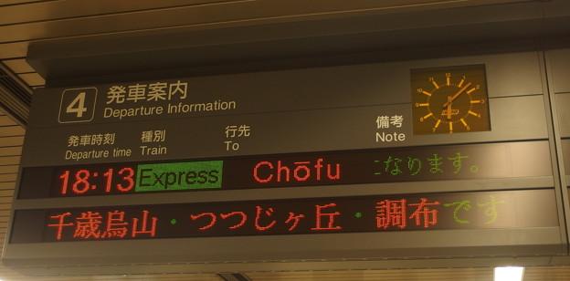 京王新線新宿駅4番線 急行調布行き案内