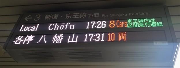都営新宿線小川町駅 3番線 両数反転の発車標