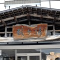 Photos: 酸ヶ湯温泉