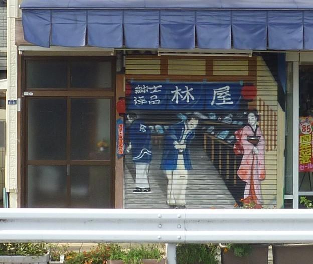 厚木市シャッタープリント・紳士用品店