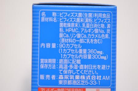 ビヒダスBB536 (2)