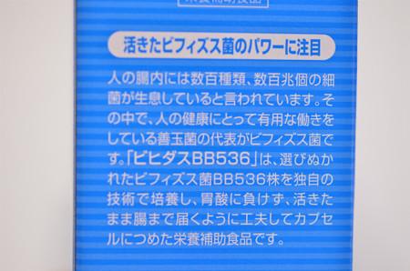 ビヒダスBB536 (3)