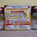 Photos: ビール2本当選