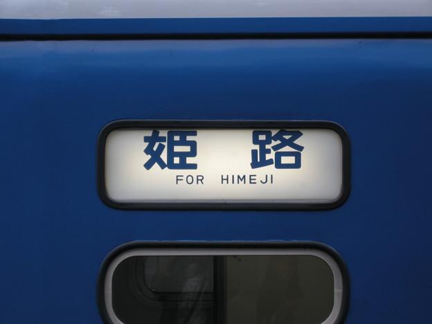 網干総合車両所宮原支所12系 「姫路」