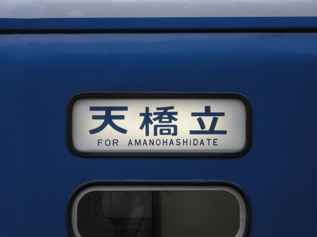 網干総合車両所宮原支所12系 「天橋立」