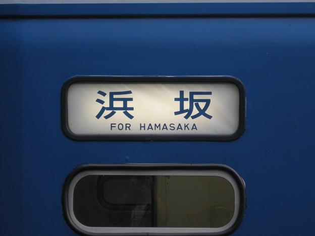 網干総合車両所宮原支所12系 「浜坂」