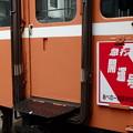 近鉄6000系(ラビットカー)急行開運号 ヘッドマーク