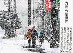 福岡雪毎日トップ写真