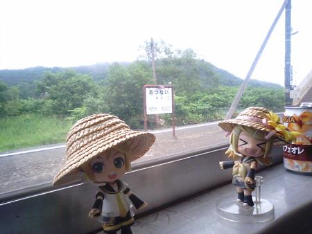 厚内駅に停車。 リン:「全然あつぅないぇ♪」 レン:「本当に、関東...