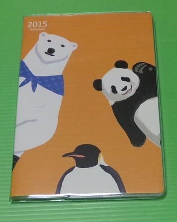 140911しろくまカフェ手帳01