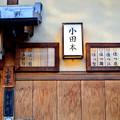 Photos: 2016_0405_170943_お茶屋さん