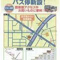 写真: 金沢海みらい図書館前バス停案内チラシ