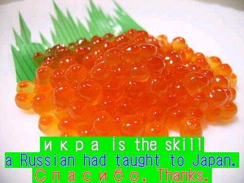 ' #икра ' is the skill a Russian had taught to Japan. #Спасибо.