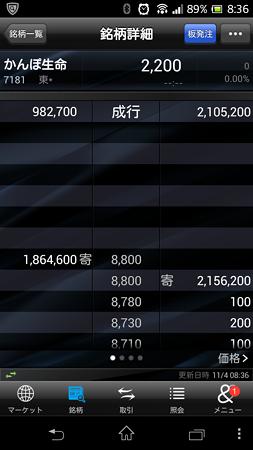 2015-11-04-08-36-12 かんぽ生命