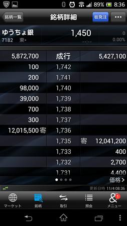 2015-11-04-08-36-33 ゆうちょ銀行