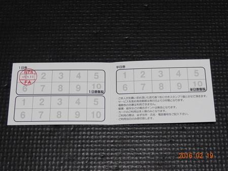 ウォーターパーク長瀞のポイントカード