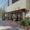 Photos: 岡埜榮泉豆大福