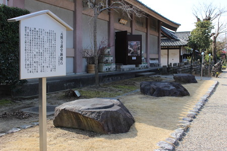 元興寺礎石跡と法輪館