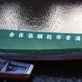 Photos: 浦安 境川