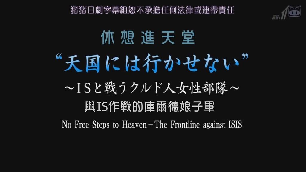 休想进天堂-与IS作战的库尔德娘子军(No Free Steps to Heaven)