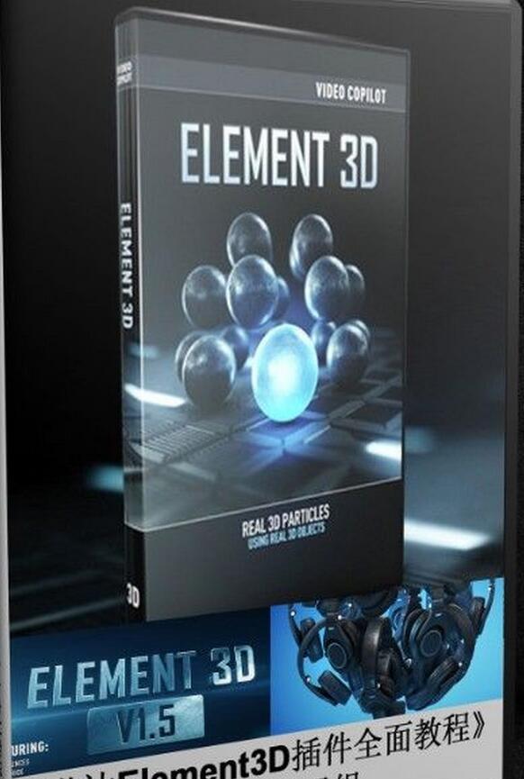 Element3D插件全面教程(中文语音)