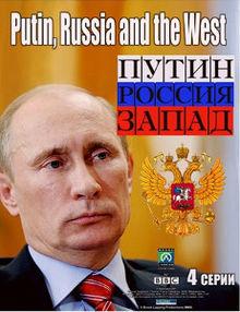 BBC纪录片.普京.俄罗斯和西方世界(Putin.Russia.and.the.West)